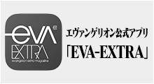 エヴァアプリ